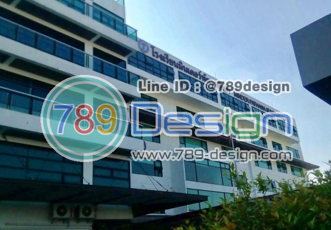 ขอบคุณโรงเรียน มิลเดอร์พัฒนาศึกษา ที่ไว้วางใจ 789Design ตลอดมา Tel. 084-516-5635 , 082-789-3539